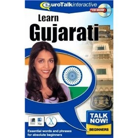 Complete Gujarati Language Training Software