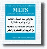An-Nakel Arabic English Bi-Directional Translation Software