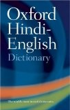 English↔Hindi Dictionary